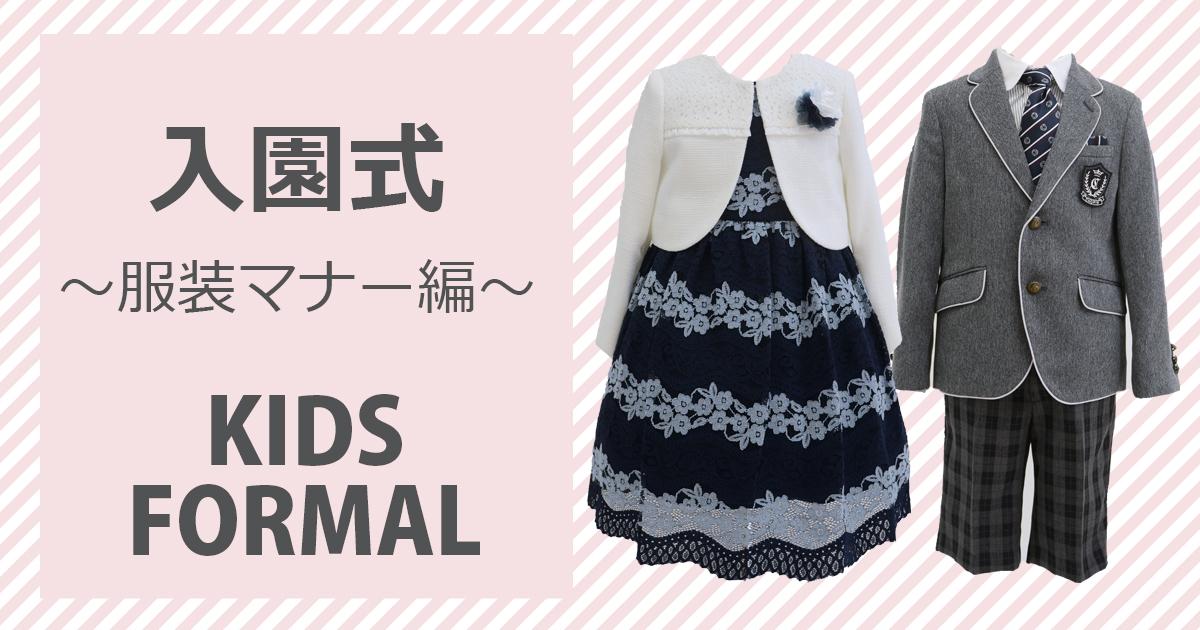 【女の子・男の子】幼稚園・保育園の入園式は何を着ていく?服装マナー編