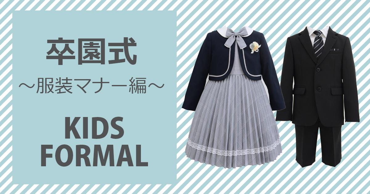 【女の子・男の子】幼稚園・保育園の卒園式は何を着ていく?服装マナー編