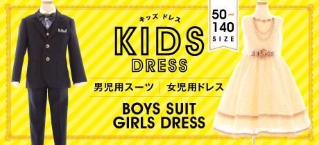 キッズドレス&スーツ